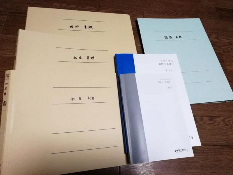 スタディサプリのテキスト購入と印刷